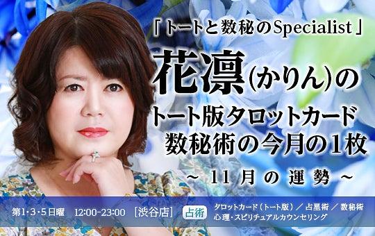 渋谷・原宿で話題の『占いのお部屋アクアリー』スタッフのブログ~日常些事~-花凛(カリン)先生の今月の占い