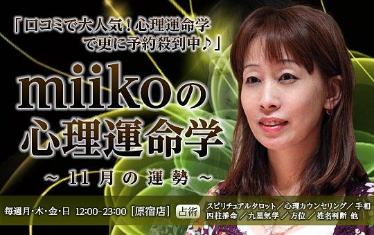 渋谷・原宿で話題の『占いのお部屋アクアリー』スタッフのブログ~日常些事~-miiko先生の今月の占い