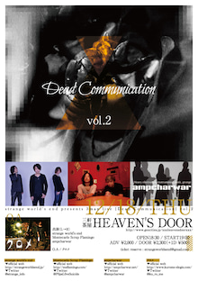 『Dead Communication』vol.2
