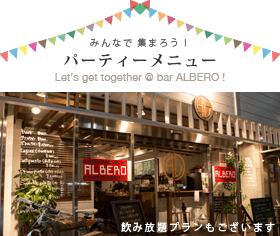 横浜青葉台パーティープラン