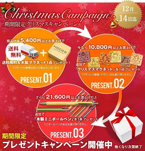 木製品のクリスマスキャンペーン