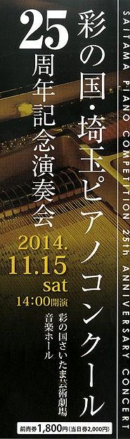 20141031_ピアノ25周年記念演奏会
