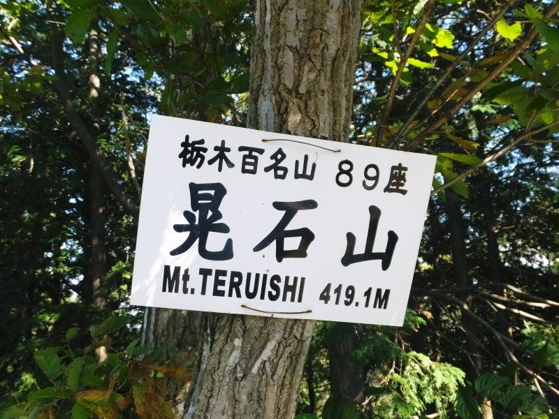 晃石山065