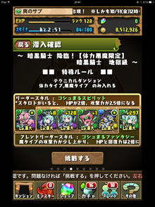 暗黒騎士2地獄級潜入