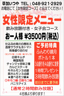 草加逸家・女子会コース