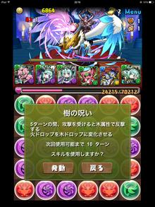 暗黒騎士2地獄級5-3