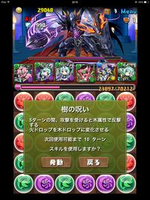 暗黒騎士2地獄級6-3