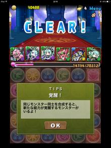 暗黒騎士2地獄級6-8