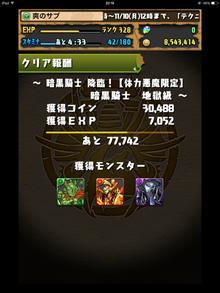 暗黒騎士2地獄級獲得