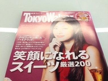 東京ウォーカー表紙