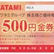 ワタミ株主優待券&ジ…