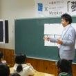 「夢の教室」