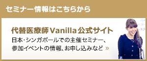 代替医療師Vanilla公式サイト ・ 日本・シンガポールでの主催セミナー、参加イベントの情報、お申し込みなどはこちら