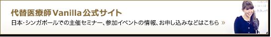 代替医療師Vanilla公式サイト / 日本・シンガポールでの主催セミナー、参加イベントの情報、お申し込みなどはこちら