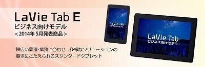 LaVie Tab E ビジネス向けモデル