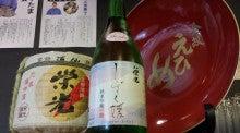 酒仙栄光純米吟醸60しずく媛