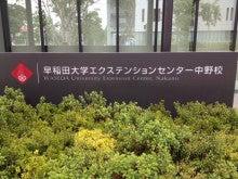 早稲田大学の入口