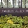 △早稲田大学での講義