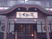 太閤の湯 看板