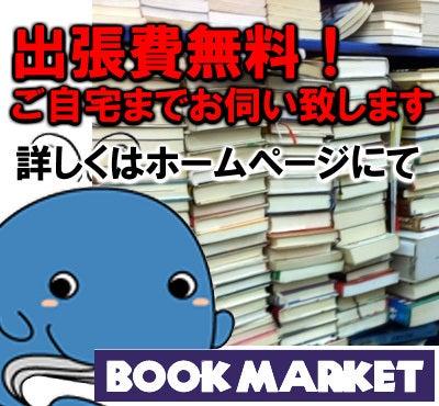 ブックマーケット玉島店 ホームページ