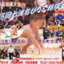 七浦ちびっこ相撲大会