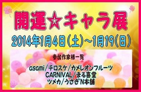 kaiunkixyaraposta_2013120115255159c.jpg