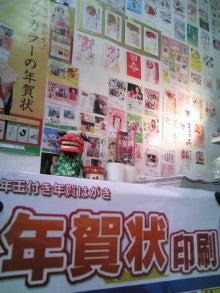 茨城県つくば市 年賀状 印刷プリントつくば印刷45DC