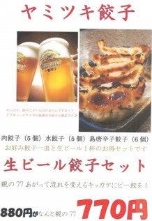 770餃子ビールセット