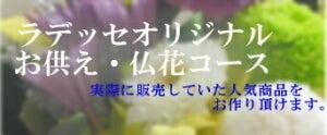 プリザーブドフラワー仏花お供レッスン田園都市線