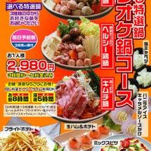 カラオケ鍋コース