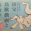 鳥獣戯画に歌川国芳・…
