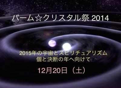 パーム☆クリスタル祭タイトル