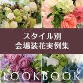 会場装花,写真,イメージ