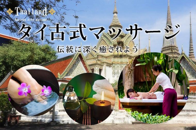 ビューティーパーク・タイ古式特集