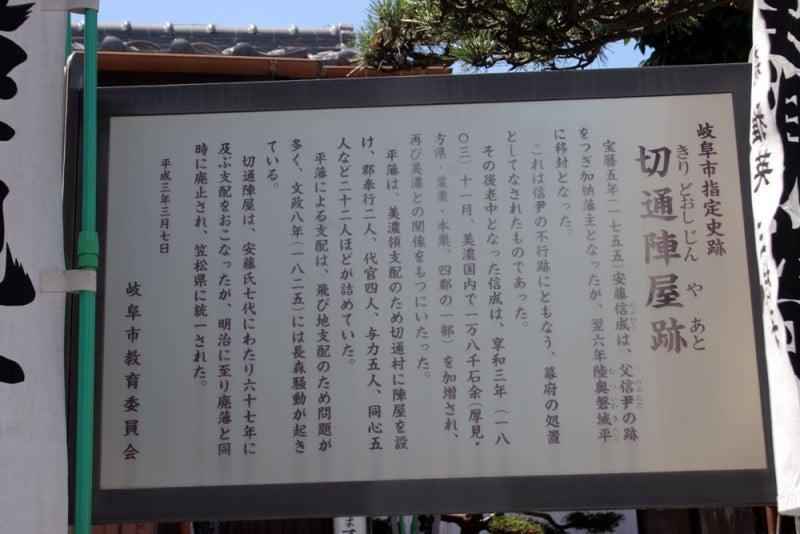 長森城/②幟の間にある説明板