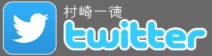 村崎一徳Twitter