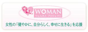 WOMENウィルネスプロジェクト 女性の「健やかに、自分らしく、幸せに生きる」を応援