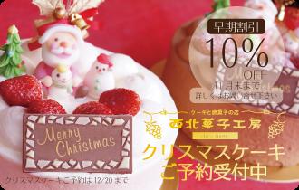 西宮 ケーキ スイーツ クリスマスケーキ