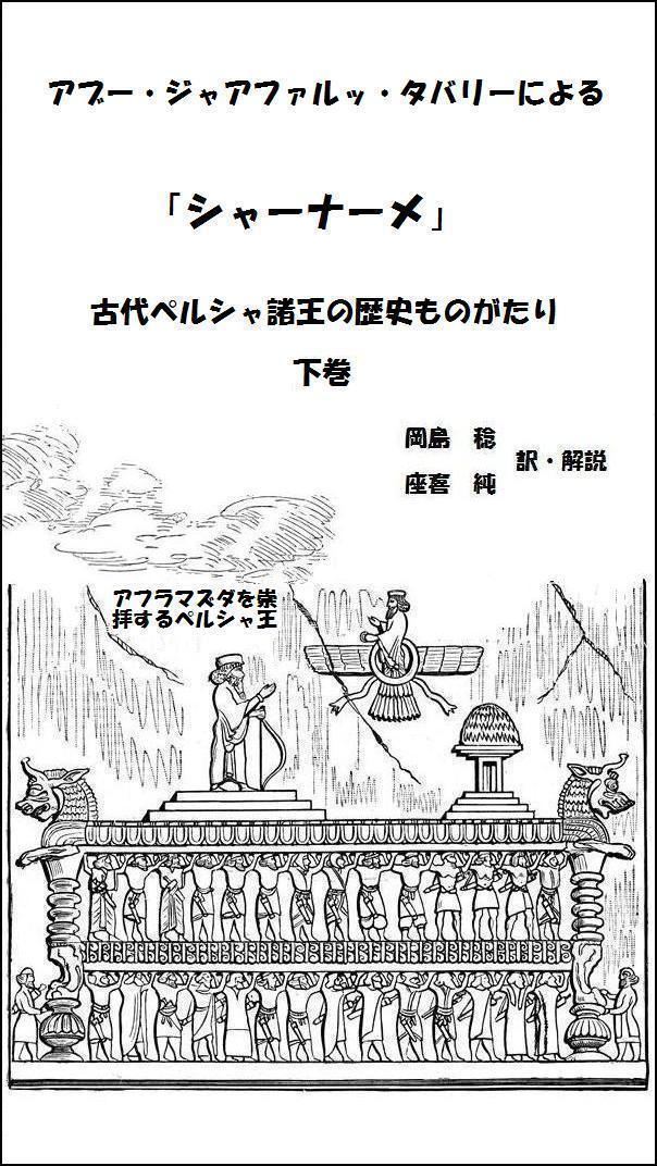 『タバリーによるシャーナーメ: 古代ペルシャ諸王の歴史ものがたり 』[Kindle版]