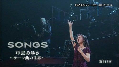SONGS「中島みゆき」の再放送・見どころは?   見 …