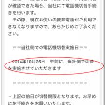 iphone6へデー…