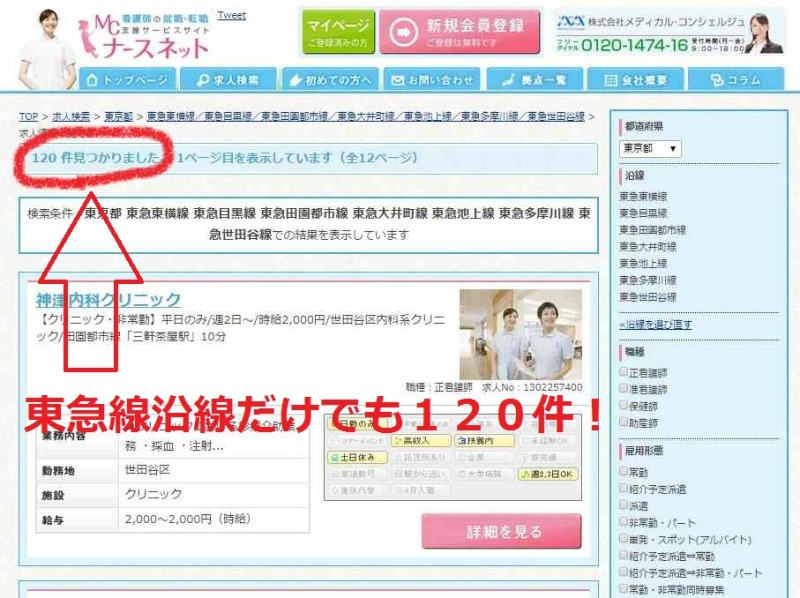 MCナースネット求人検索例(東急線)