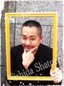 西田シャトナーさん