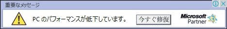 WinZip Registry Optimizer広告画像(小)