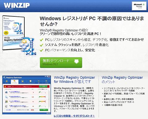 WinZip Registry Optimizer無料ダウンロード