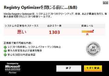 WinZip Registry Optimizer閉じようとすると