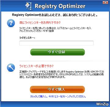 WinZip Registry Optimizer購入を迫るの図