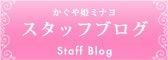 Kaguya-Hime374スタッフブログ
