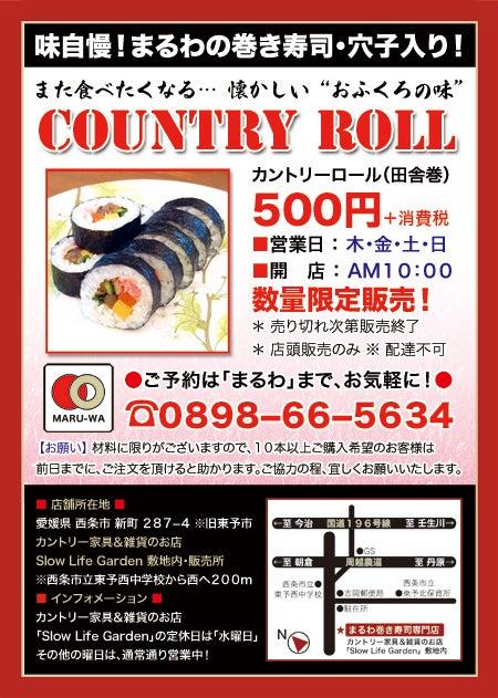 カントリーロール・COUNTRY ROLL