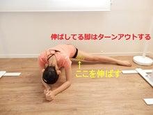 アンドゥオール改善に有効なストレッチ (内転筋群) バレエ ...